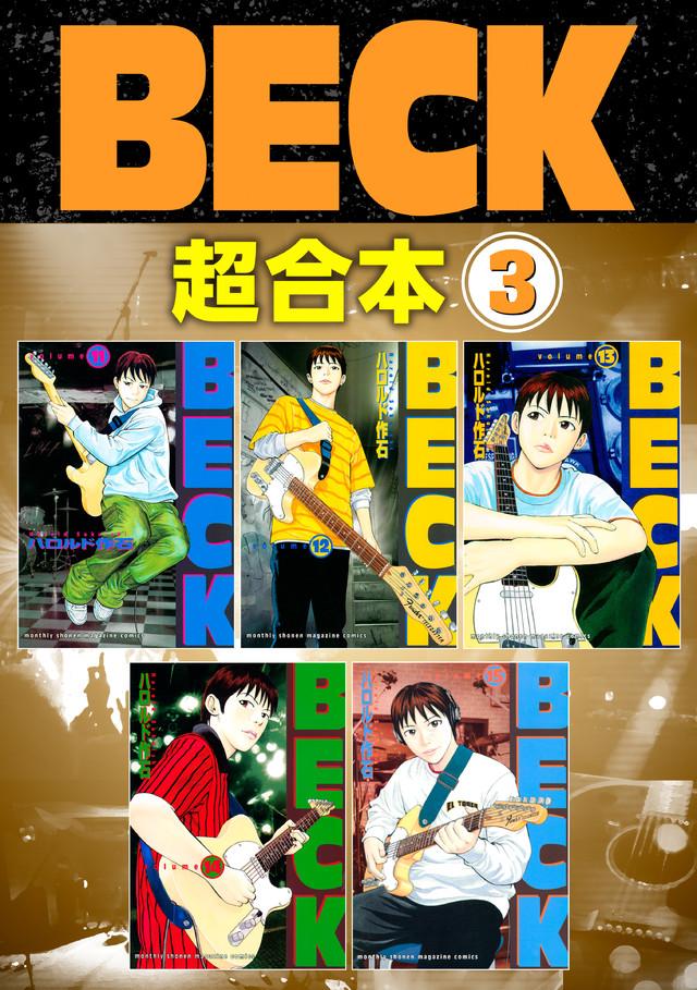 BECK 超合本版(3)