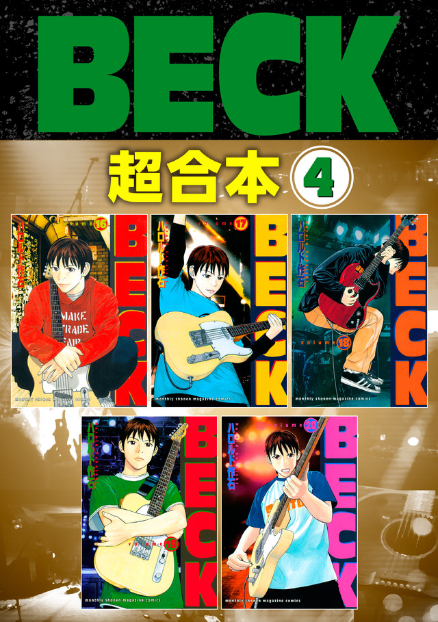 BECK 超合本版(4)