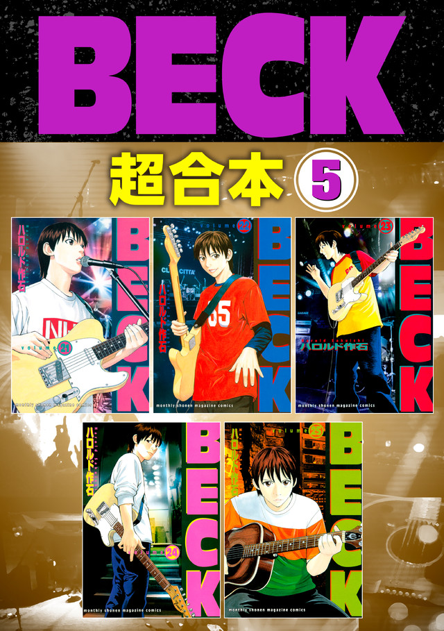 BECK 超合本版(5)