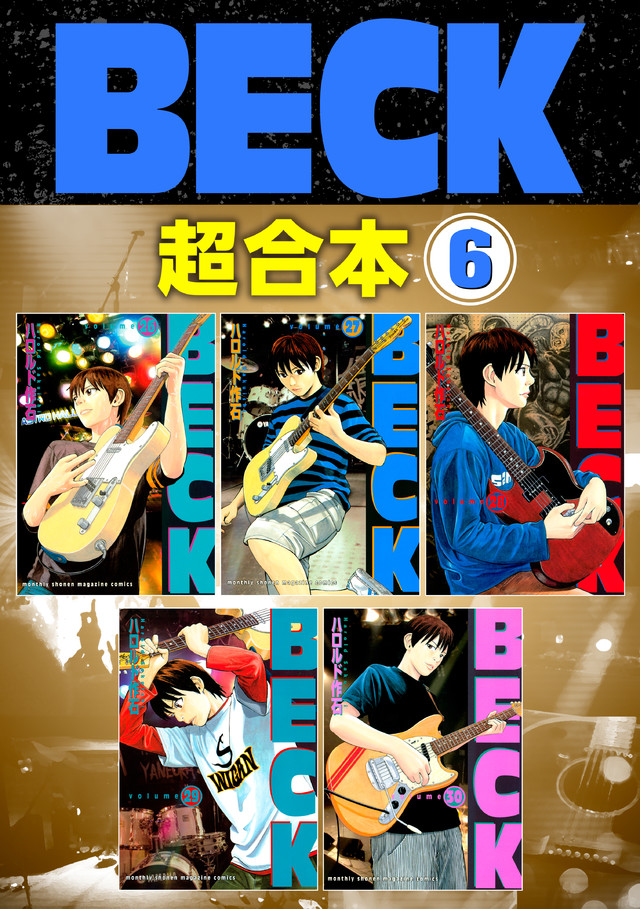 BECK 超合本版(6)