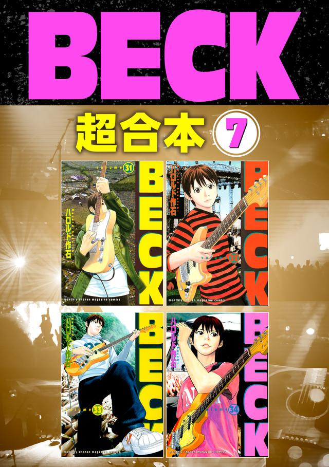 BECK 超合本版(7)