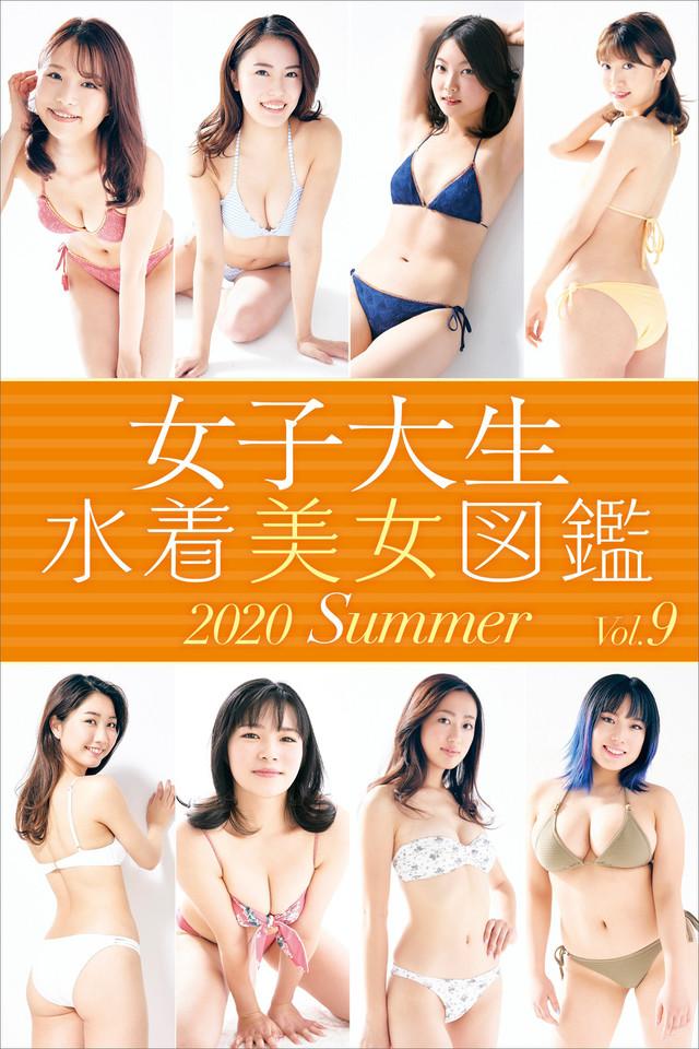女子大生水着美女図鑑 2020Summer