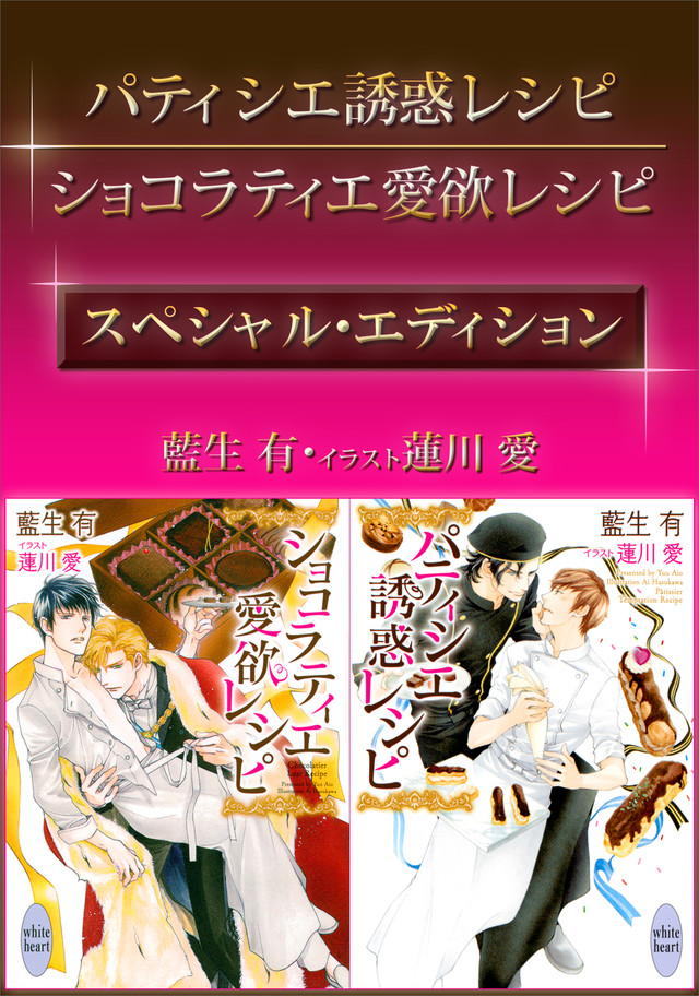 パティシエ誘惑レシピ・ショコラティエ愛欲レシピ 全2冊合本版