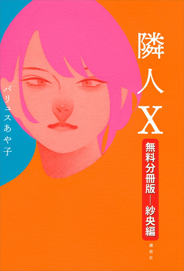 隣人X 【試し読み版】