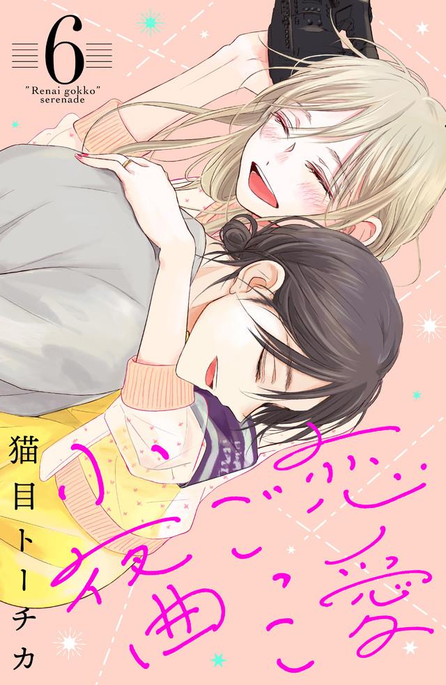 恋愛ごっこ小夜曲(6)[comic tint]