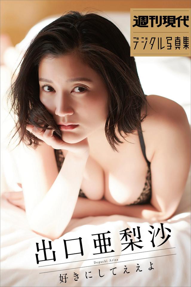 出口亜梨沙「好きにしてええよ」週刊現代デジタル写真集