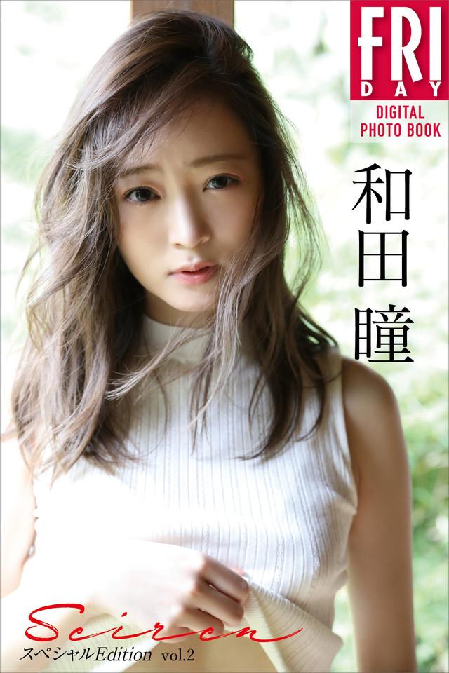 和田瞳「Seiren スペシャルEdition vol.2」FRIDAYデジタル写真集