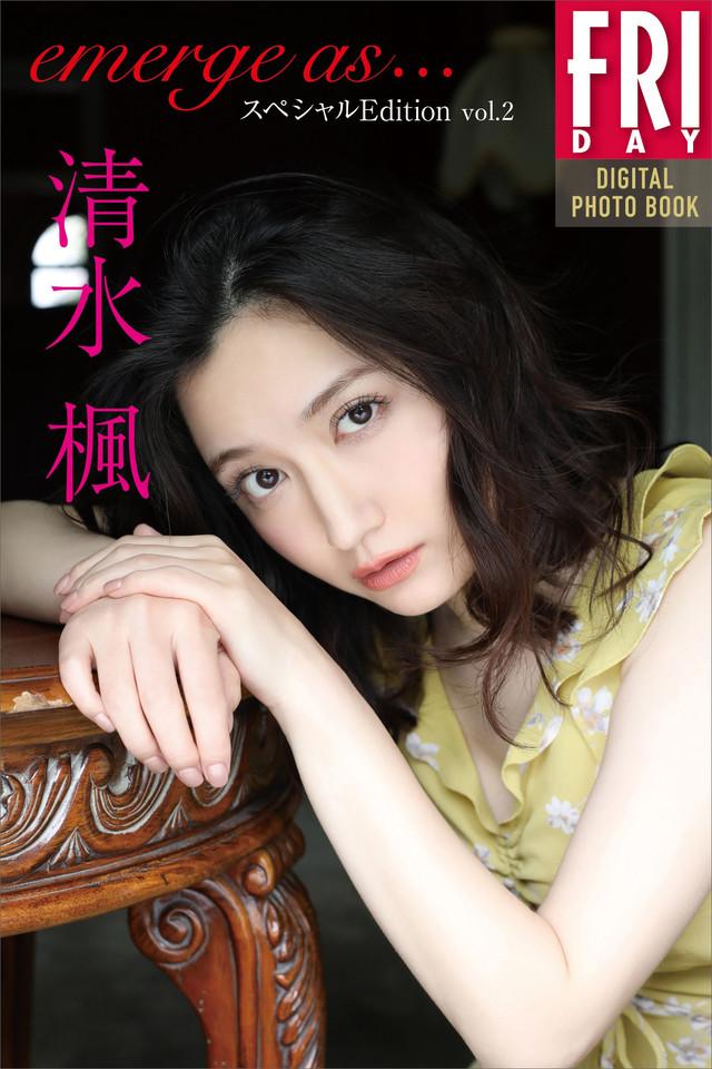 清水楓『emerge as... スペシャルEdition vol.2』FRIDAYデジタル写真集