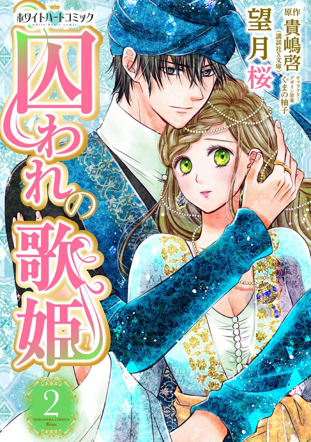 合冊版 囚われの歌姫[ホワイトハートコミック](2)