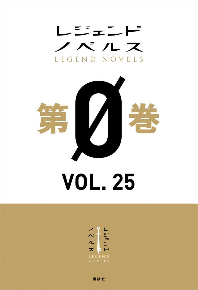 レジェンドノベルス第0巻 VOL.25 2020年11月版