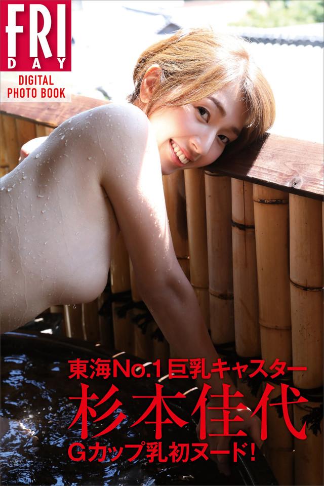 東海No.1巨乳キャスター 杉本佳代 Gカップ乳初ヌード! FRIDAYデジタル写真集