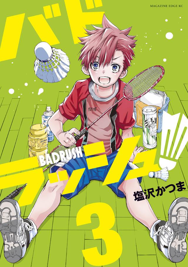 バドラッシュ(3)