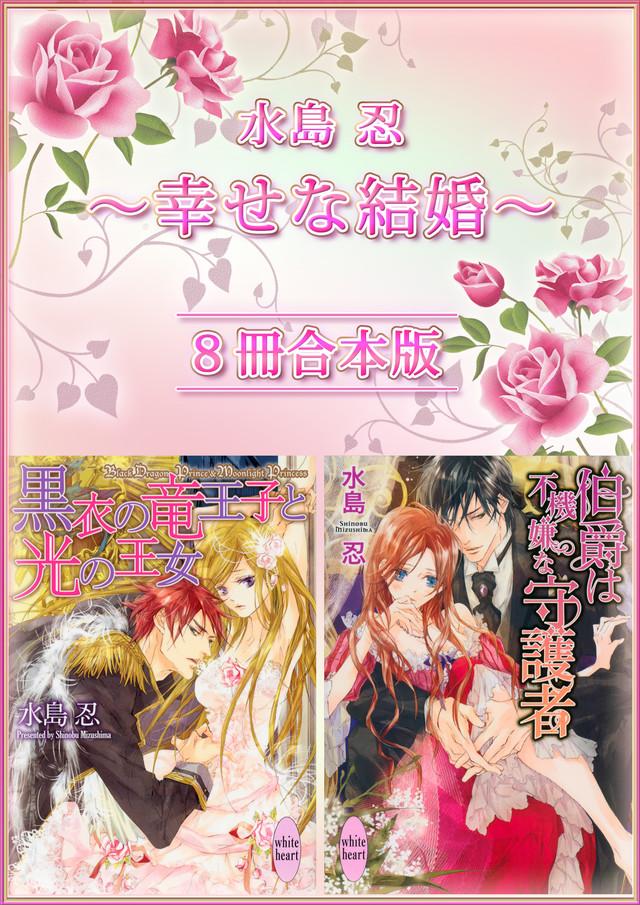 水島忍 幸せな結婚 8冊合本版