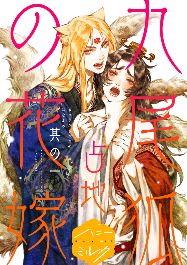マイクロコンテンツ版 九尾狐の花嫁