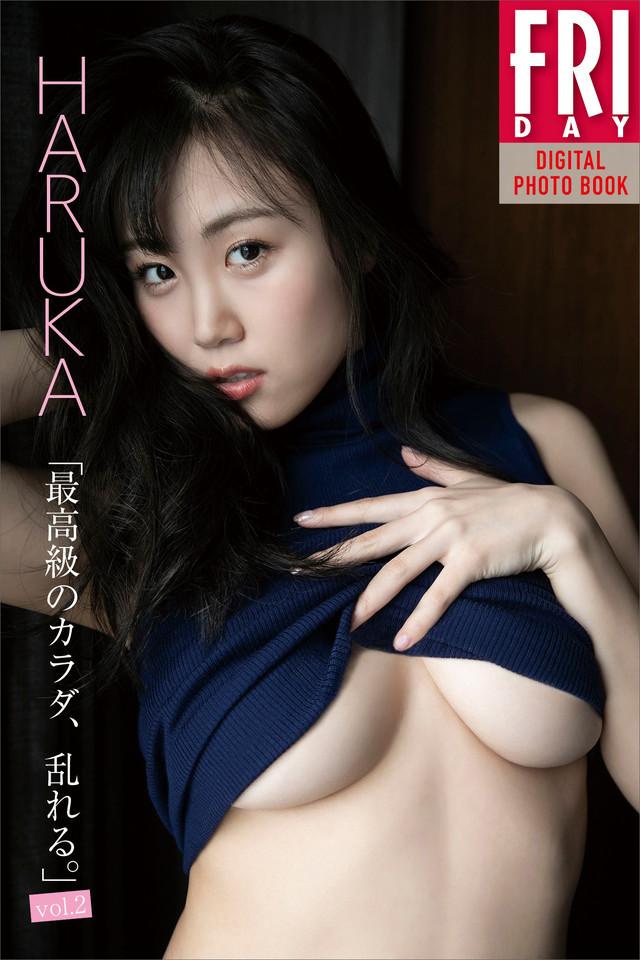 HARUKA「最高級のカラダ、乱れる。vol.2」 FRIDAYデジタル写真集