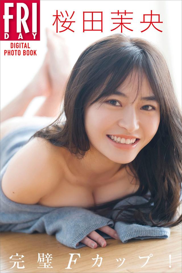 桜田茉央「完璧Fカップ!」FRIDAYデジタル写真集