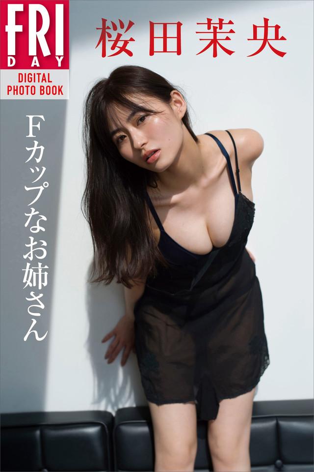 桜田茉央「Fカップなお姉さん」FRIDAYデジタル写真集