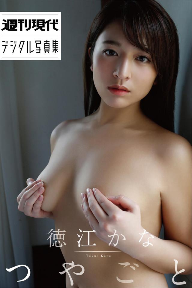 徳江かな つやごと 週刊現代デジタル写真集
