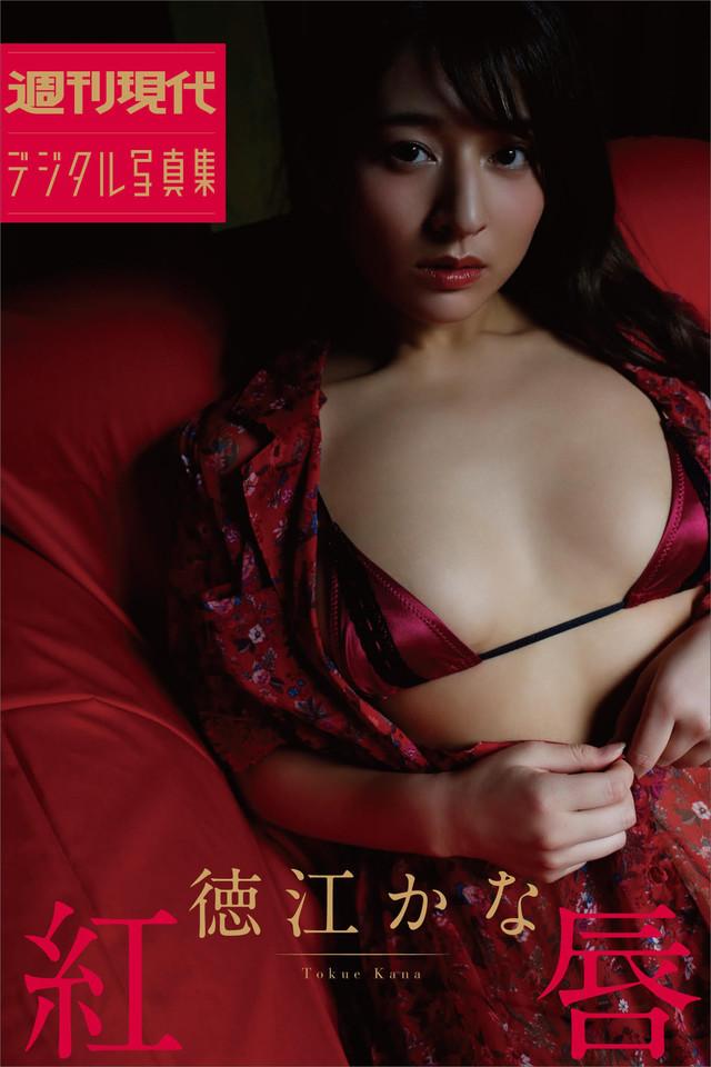 徳江かな 紅唇 週刊現代デジタル写真集