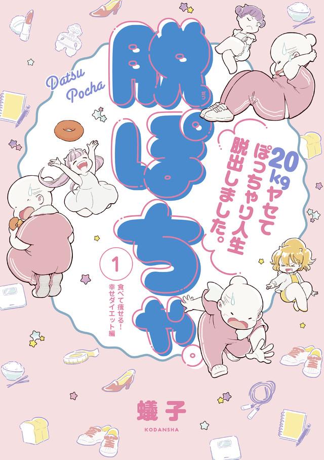 脱ぽちゃテーマ別セレクション 食べて痩せる!幸せダイエット編