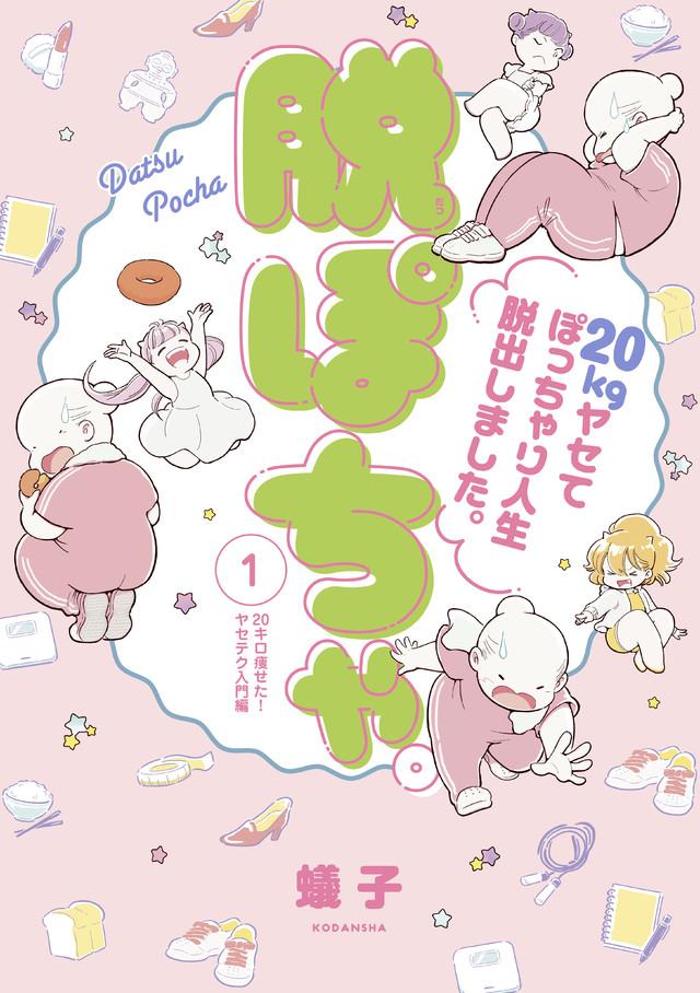 脱ぽちゃテーマ別セレクション 20キロ痩せた!ヤセテク入門編