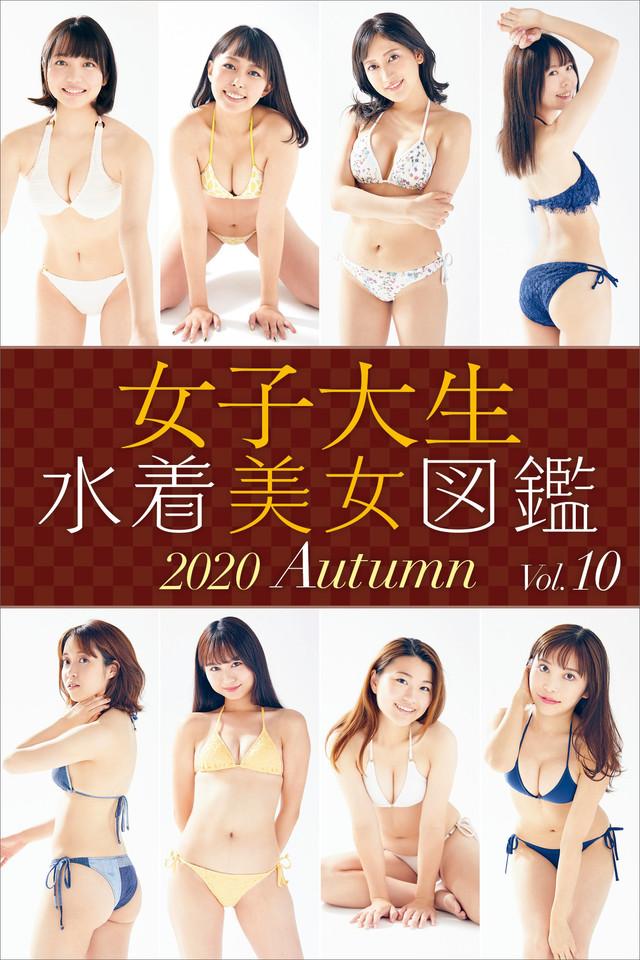 女子大生水着美女図鑑 2020Autumn