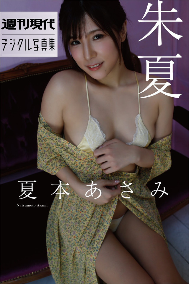 夏本あさみ 朱夏 週刊現代デジタル写真集