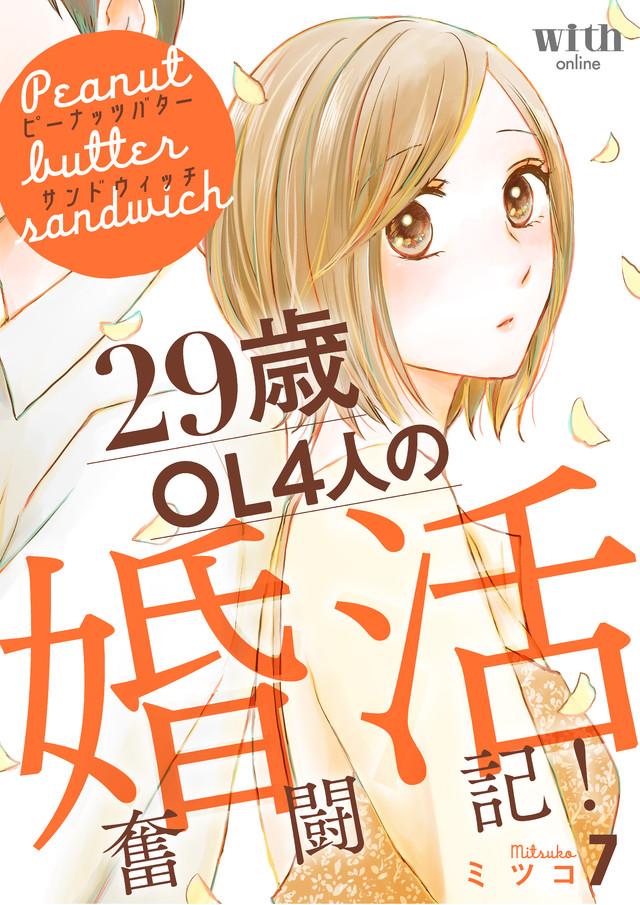ピーナッツバターサンドウィッチ(7)