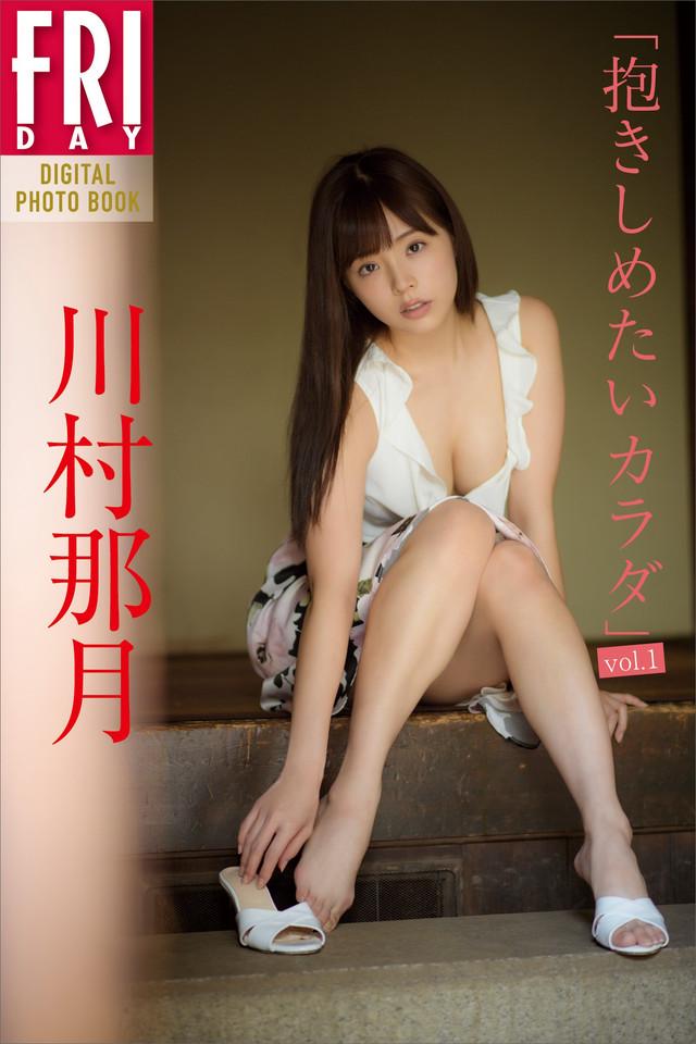 川村那月「抱きしめたいカラダvol.1」FRIDAYデジタル写真集