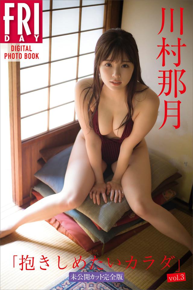 川村那月「抱きしめたいカラダvol.3」未公開カット完全版 FRIDAYデジタル写真集