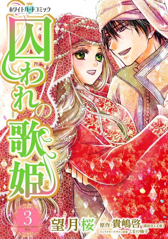 合冊版 囚われの歌姫[ホワイトハートコミック](3)