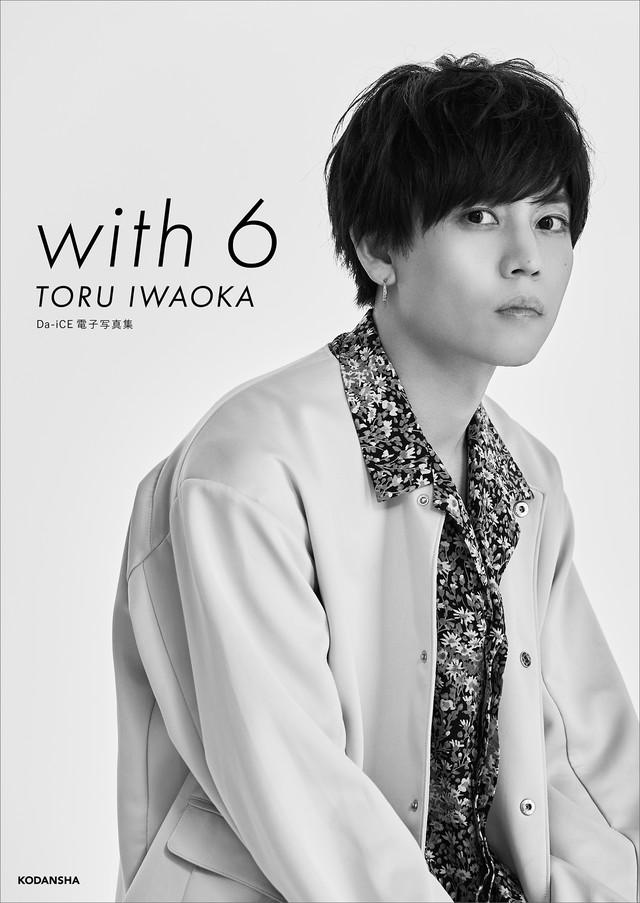 Da-iCE 電子写真集「with 6 / TORU IWAOKA」