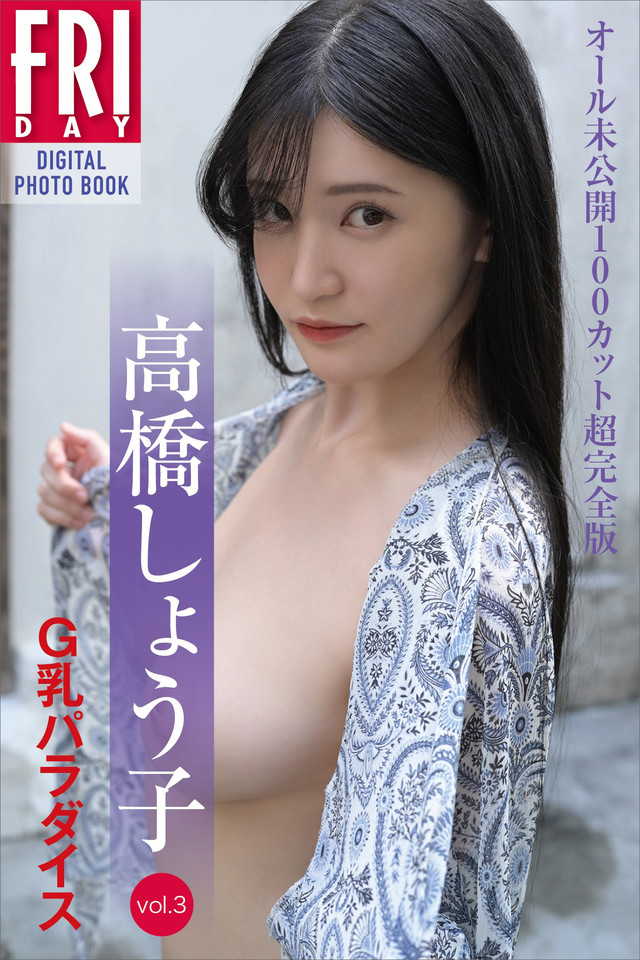 高橋しょう子 G乳パラダイス vol.3 オール未公開100カット超完全版 FRIDAYデジタル写真集