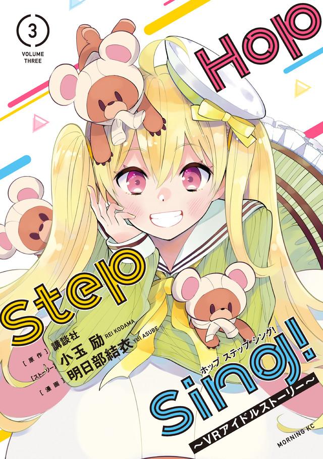 Hop Step Sing! ~VRアイドルストーリー~(3)
