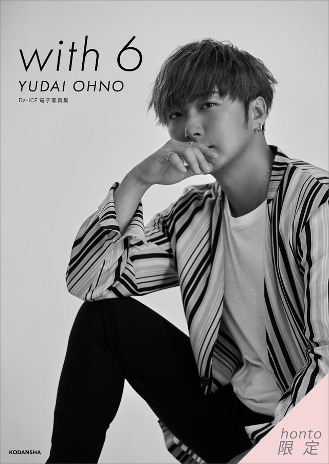 Da-iCE 電子写真集「with 6 / YUDAI OHNO」【honto限定カット付き】