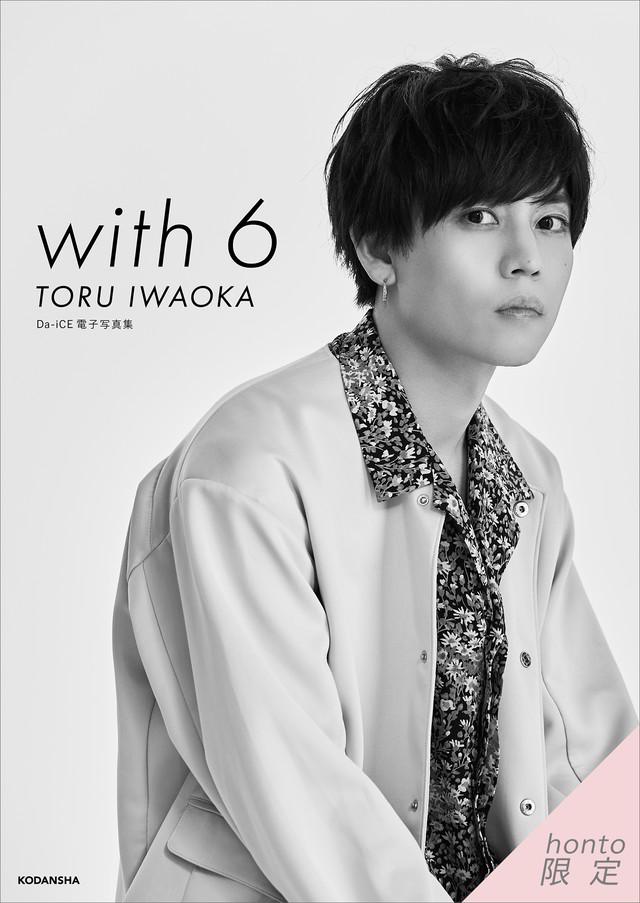 Da-iCE 電子写真集「with 6 / TORU IWAOKA」【honto限定カット付き】