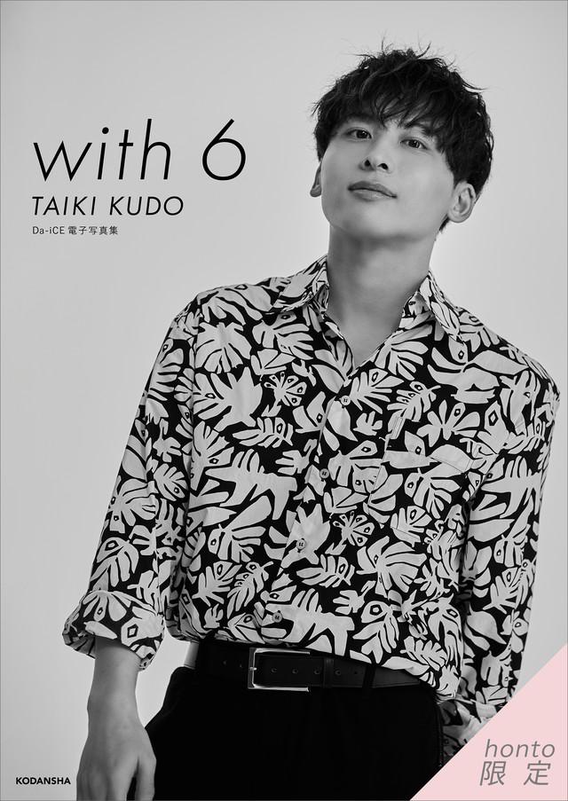Da-iCE 電子写真集「with 6 / TAIKI KUDO」【honto限定カット付き】