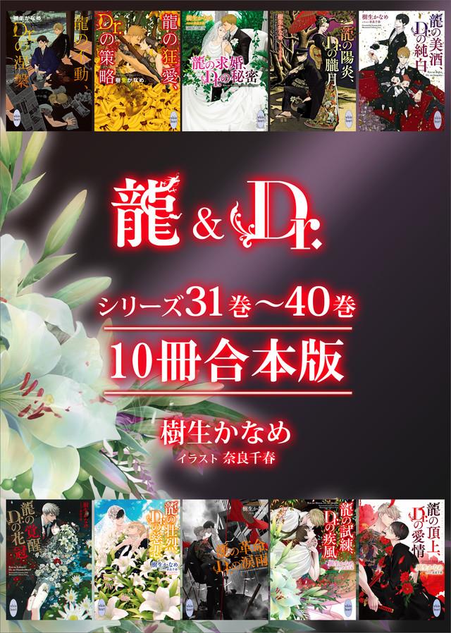 龍&Dr.シリーズ31巻~40巻 10冊合本版