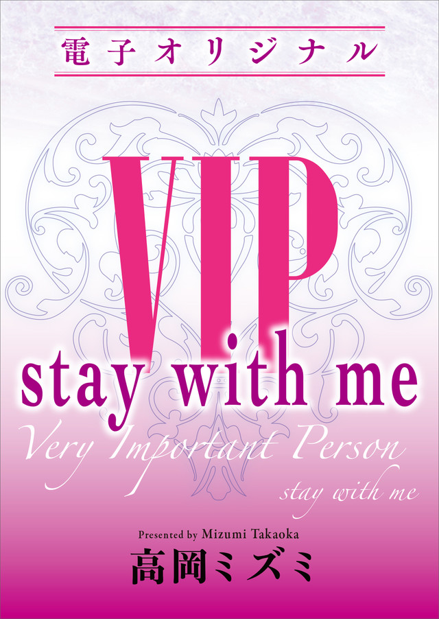 電子書籍オリジナルVIP stay with me