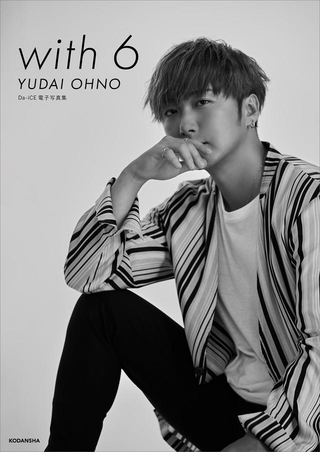 Da-iCE 電子写真集「with 6 / YUDAI OHNO」【Kindle限定カット付き】