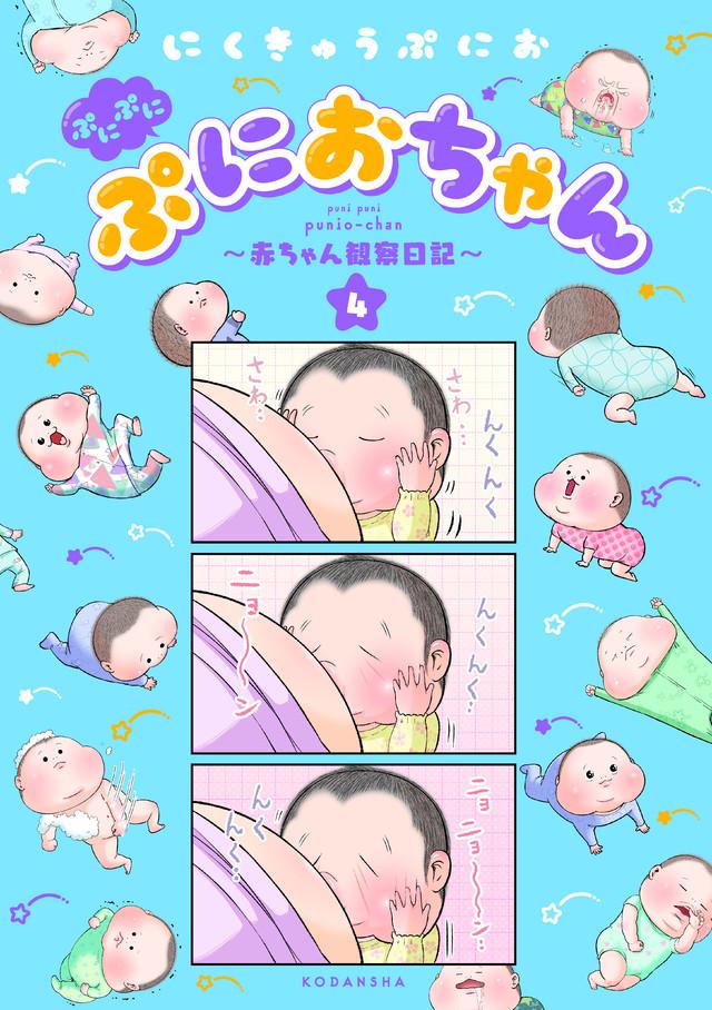 ぷにぷにぷにおちゃん ~赤ちゃん観察日記~(4)
