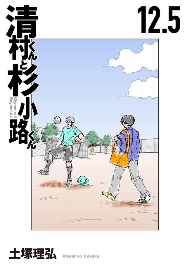 清村くんと杉小路くん(12.5)