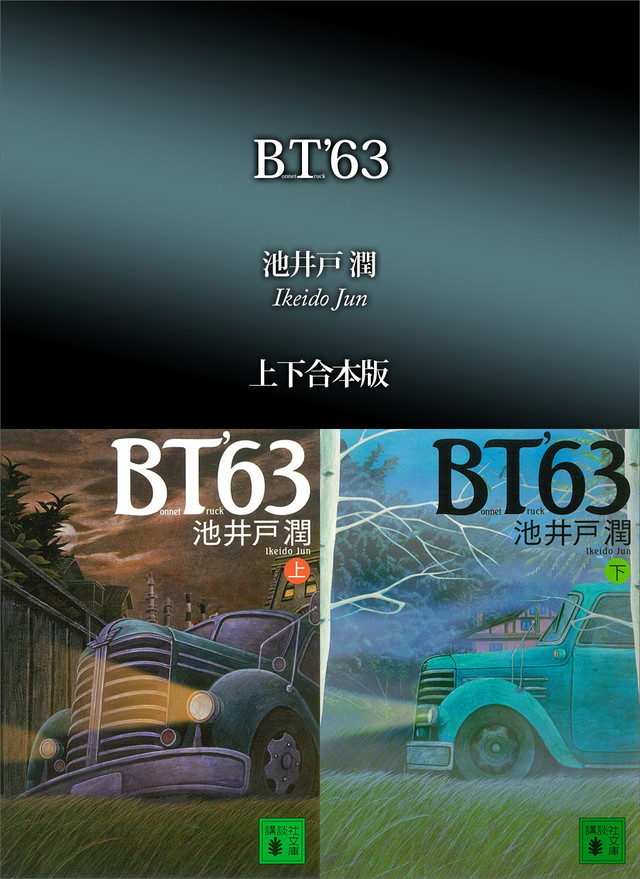 BT'63 上下合本版