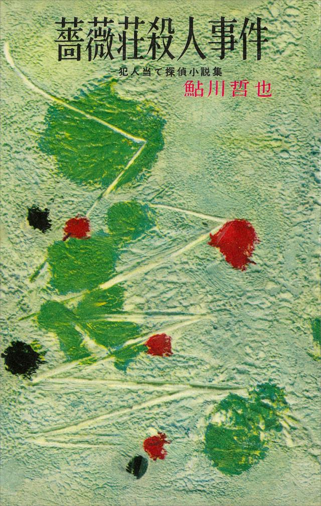 薔薇荘殺人事件―犯人当て探偵小説集―