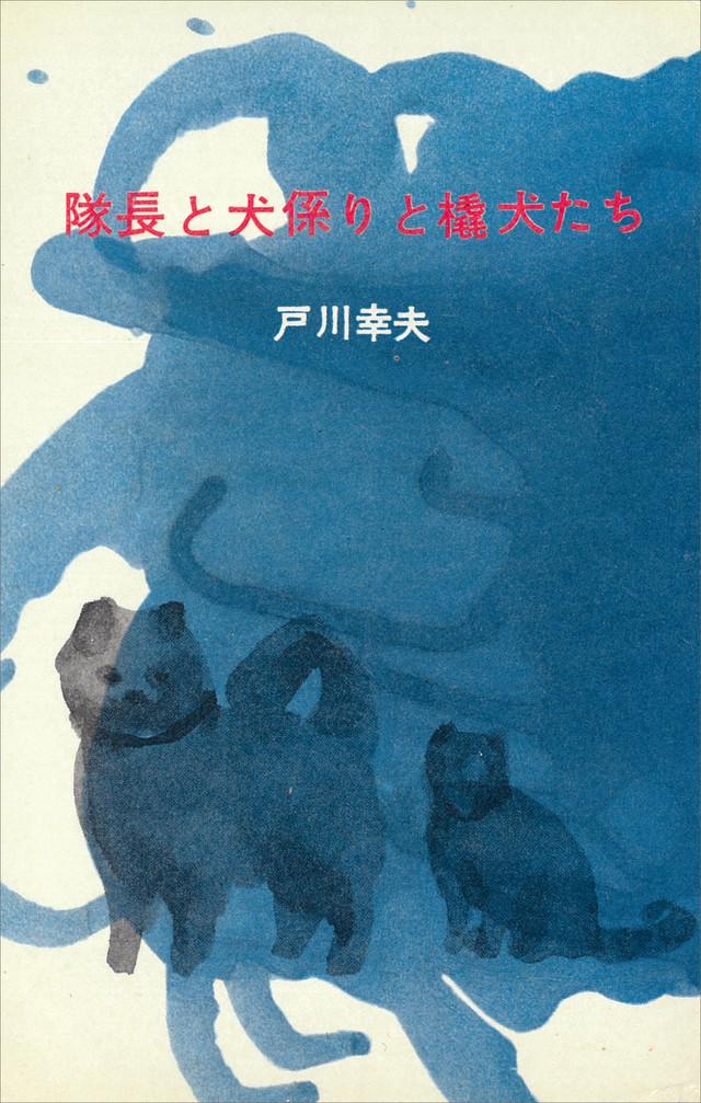 隊長と犬係りと橇犬たち