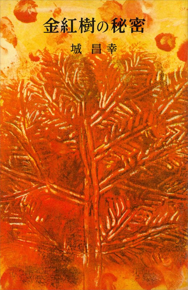 金紅樹の秘密