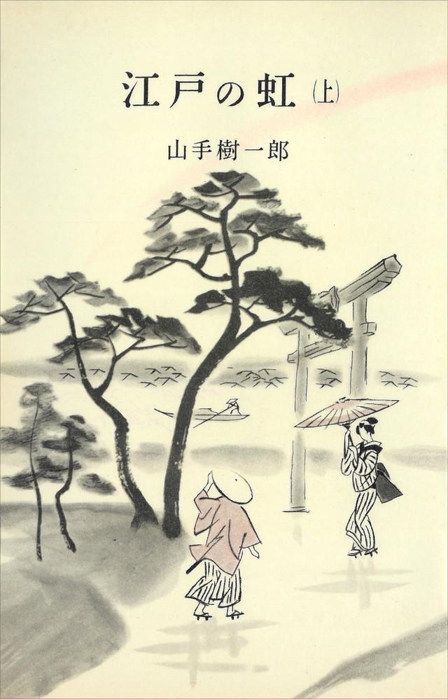 江戸の虹(上)