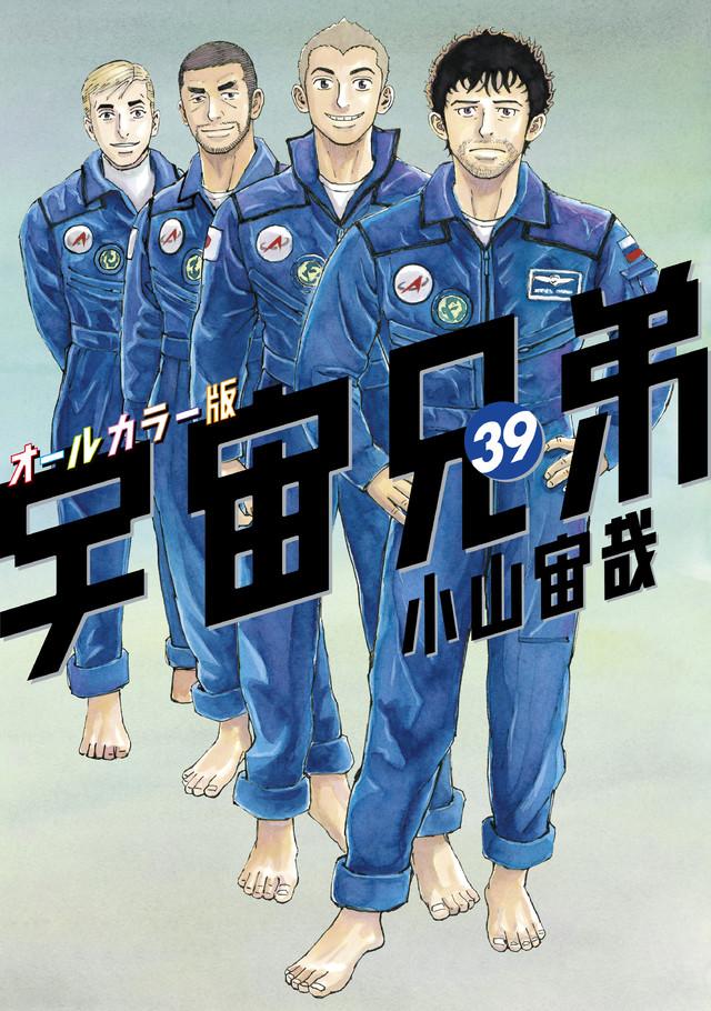 宇宙兄弟(39)オールカラー版