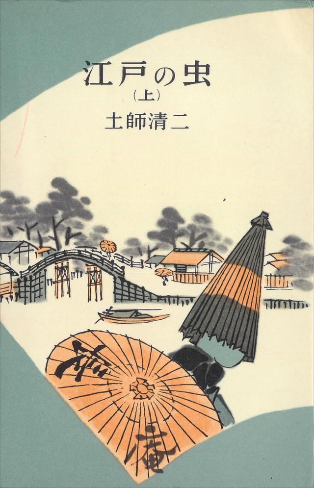 江戸の虫(上)