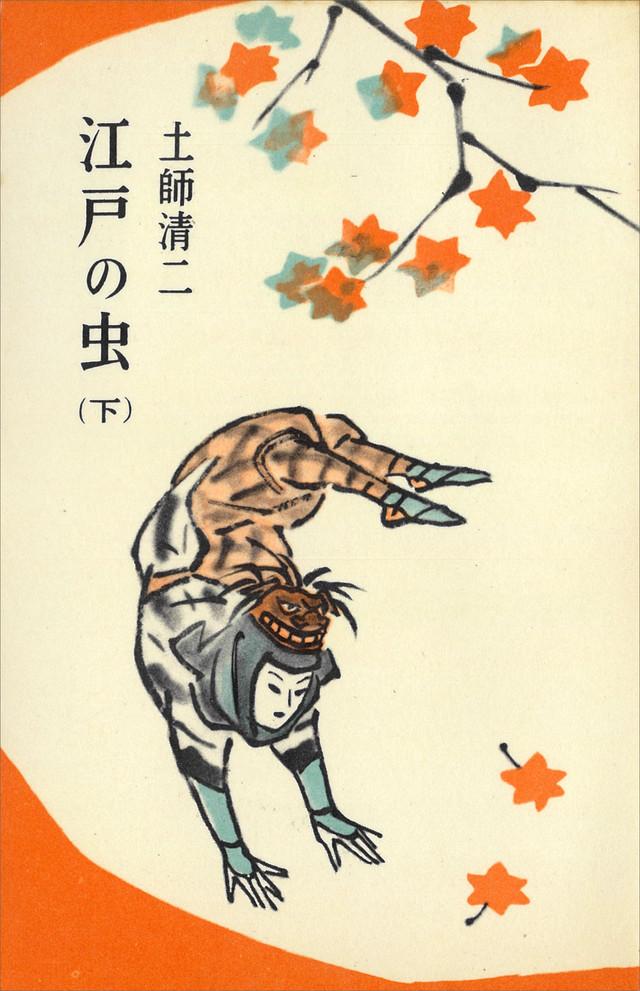 江戸の虫(下)